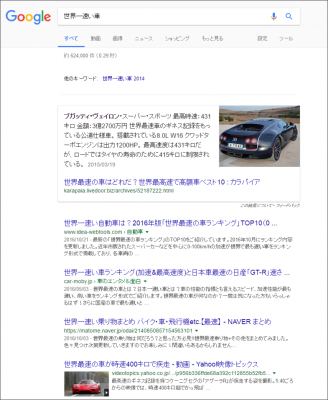 世界一速い車の検索結果