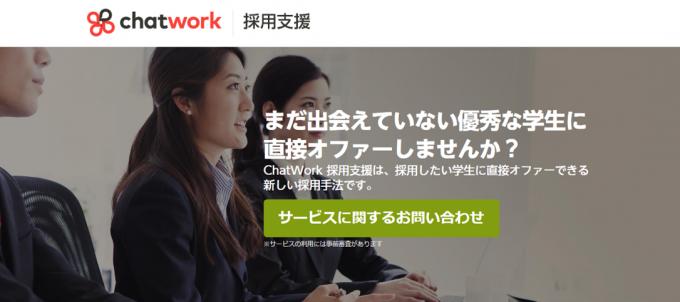ChatWork 採用支援