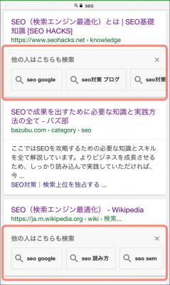 他の検索結果