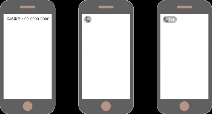 電話のアイコン例