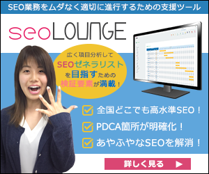 seo lounge banner