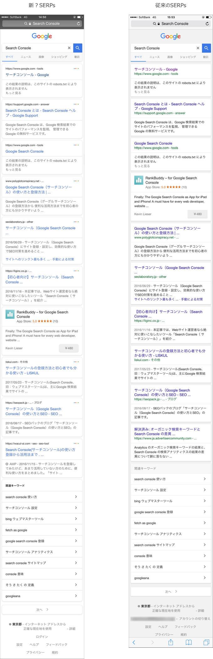 モバイル検索結果画面比較