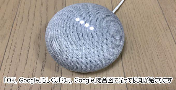 Google Home スタート