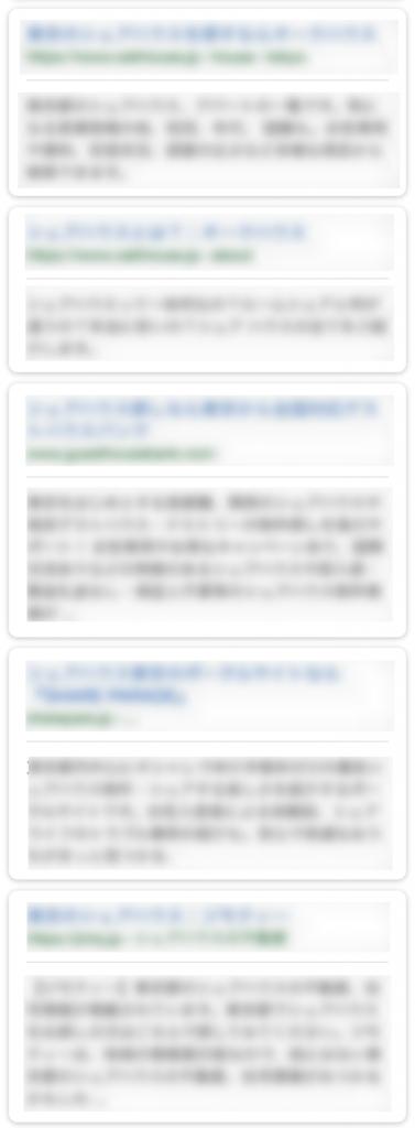 スマホ検索結果例