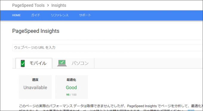 新しいPageSpeed Insights