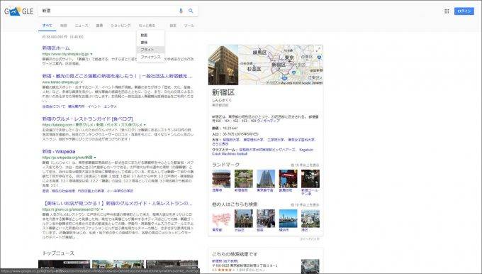 Googleフライト検索①