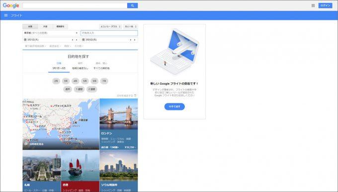Googleフライト検索②