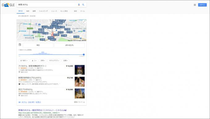 Googleホテル検索①