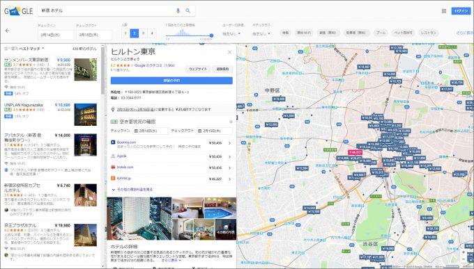 Googleホテル検索③