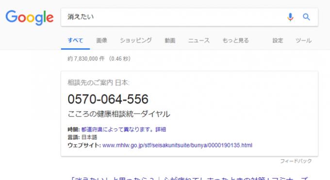Googleで消えたいと検索