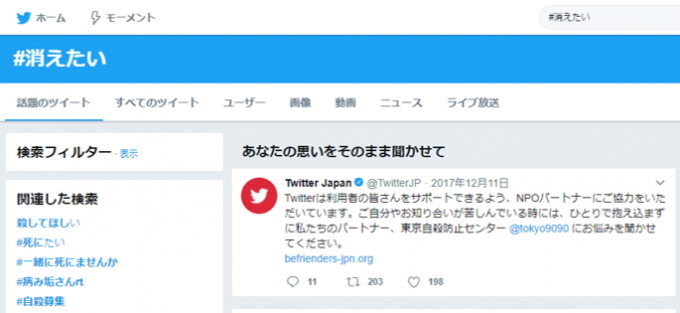 Twitterで消えたいと検索