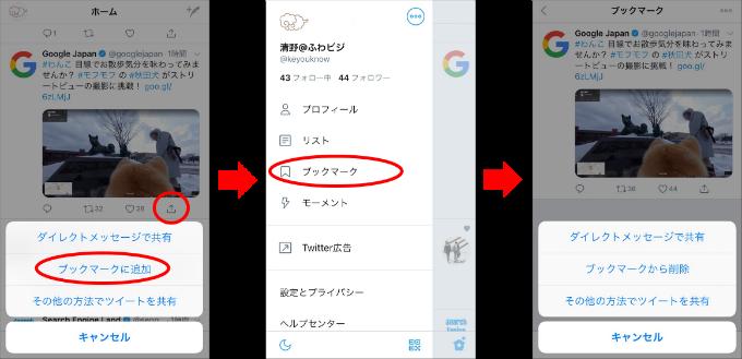 ツイッターのブックマーク方法