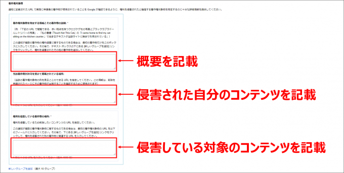 DMCA申請手順②