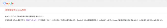 DMCA申請手順③