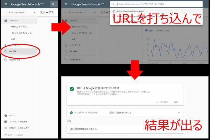 URLを検査①