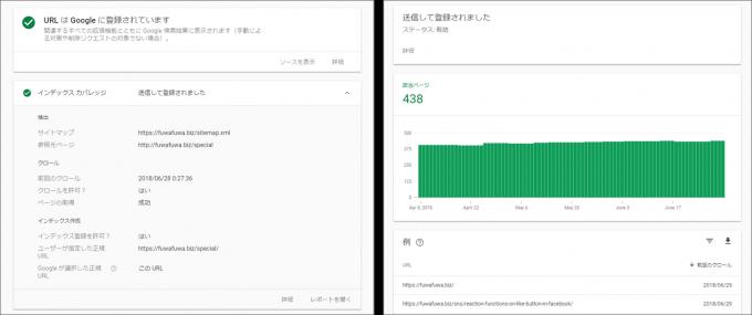 URL検査②