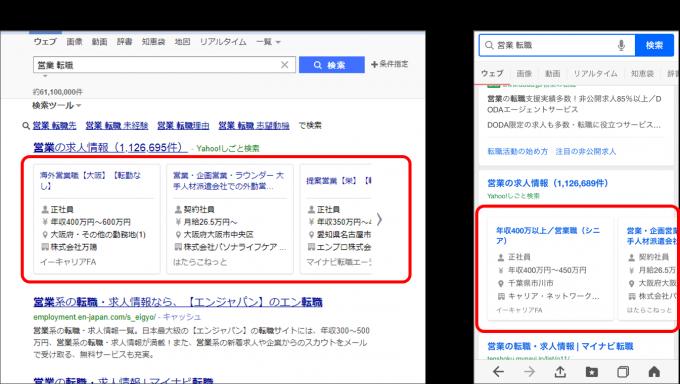 Yahoo!検索結果画面