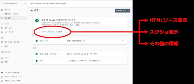 URL検査①