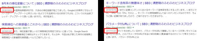 検索結果の日付