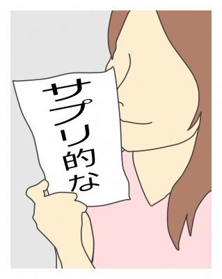 ステマ!?