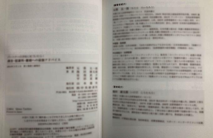 本の著者情報サンプル