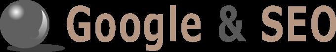 GoogleとSEO