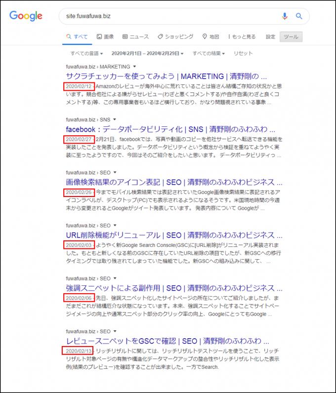 site:検索に期間設定する