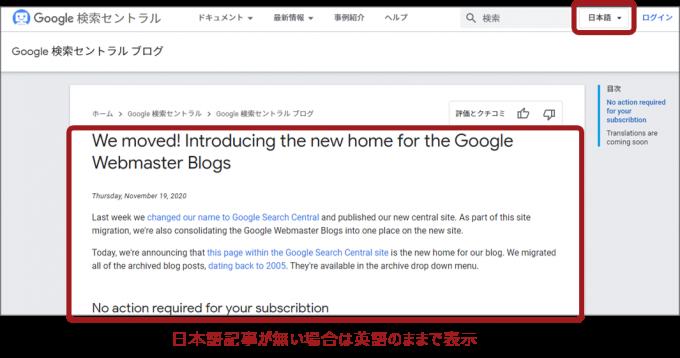 日本語に翻訳されていない記事例