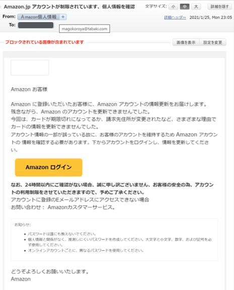 フィッシングメール例2