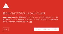 フィッシングメール例3